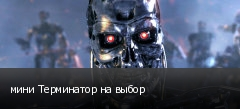 мини Терминатор на выбор