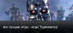 все лучшие игры - игры Терминатор