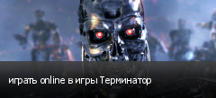 играть online в игры Терминатор