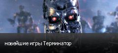 новейшие игры Терминатор
