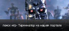 поиск игр- Терминатор на нашем портале