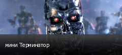 мини Терминатор