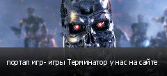 портал игр- игры Терминатор у нас на сайте