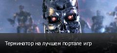 Терминатор на лучшем портале игр