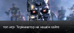 топ игр- Терминатор на нашем сайте