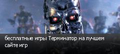бесплатные игры Терминатор на лучшем сайте игр
