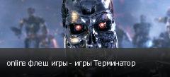 online флеш игры - игры Терминатор