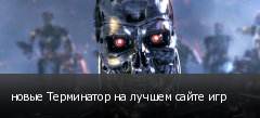 новые Терминатор на лучшем сайте игр
