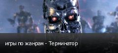 игры по жанрам - Терминатор