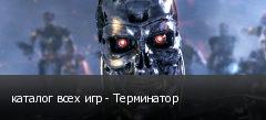 каталог всех игр - Терминатор