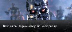 flash игры Терминатор по интернету