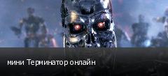 мини Терминатор онлайн