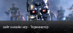 сайт онлайн игр - Терминатор
