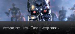 каталог игр- игры Терминатор здесь
