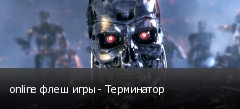 online флеш игры - Терминатор