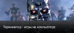 Терминатор - игры на компьютере