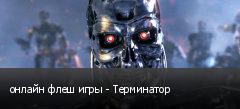 онлайн флеш игры - Терминатор