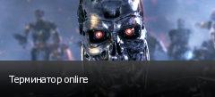 Терминатор online