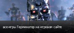 все игры Терминатор на игровом сайте