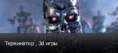 Терминатор , 3d игры