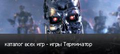 каталог всех игр - игры Терминатор