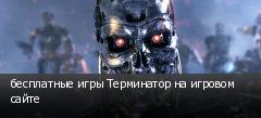 бесплатные игры Терминатор на игровом сайте