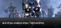 все игры жанра игры Терминатор