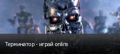 Терминатор - играй online
