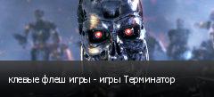 клевые флеш игры - игры Терминатор