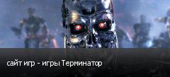 сайт игр - игры Терминатор