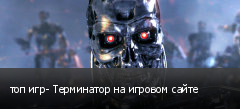 топ игр- Терминатор на игровом сайте