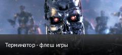Терминатор - флеш игры