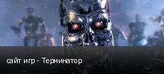 сайт игр - Терминатор