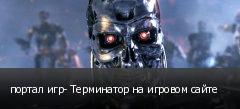 портал игр- Терминатор на игровом сайте