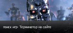 поиск игр- Терминатор на сайте