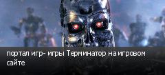 портал игр- игры Терминатор на игровом сайте