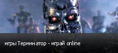 игры Терминатор - играй online