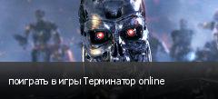 поиграть в игры Терминатор online