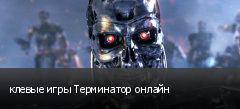 клевые игры Терминатор онлайн