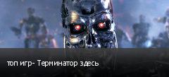 топ игр- Терминатор здесь