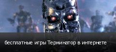 бесплатные игры Терминатор в интернете