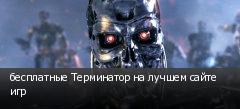 бесплатные Терминатор на лучшем сайте игр
