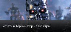играть в Терминатор - flash игры
