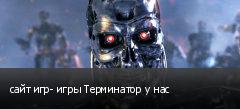 сайт игр- игры Терминатор у нас