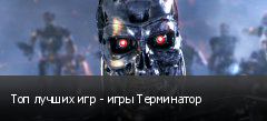 Топ лучших игр - игры Терминатор
