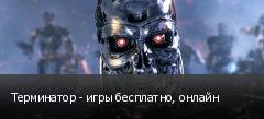 Терминатор - игры бесплатно, онлайн
