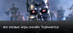 все клевые игры онлайн Терминатор