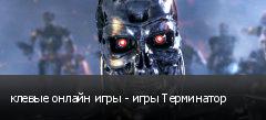 клевые онлайн игры - игры Терминатор