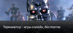 Терминатор - игры онлайн, бесплатно