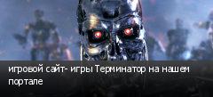 игровой сайт- игры Терминатор на нашем портале